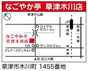 kinokawa_map
